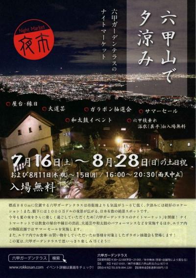 六甲山で夕涼み_01