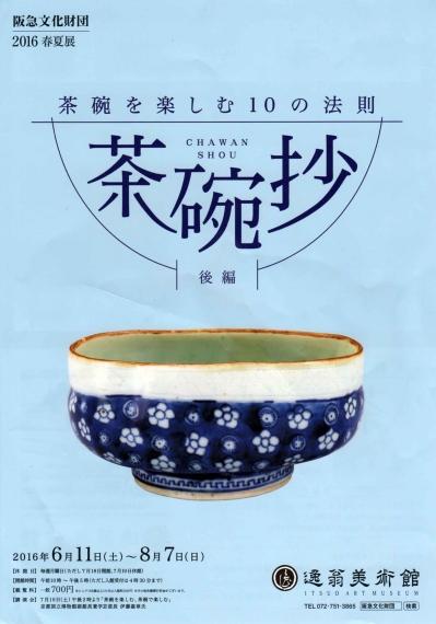 茶碗抄_後編_01