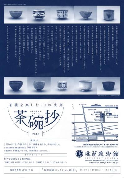 茶碗抄_後編_02
