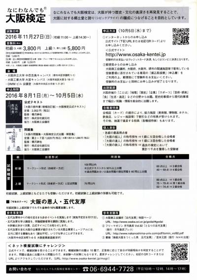 大阪検定_02