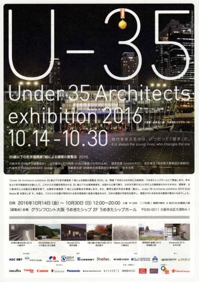 U-35建築家7組による建築の展覧会_01