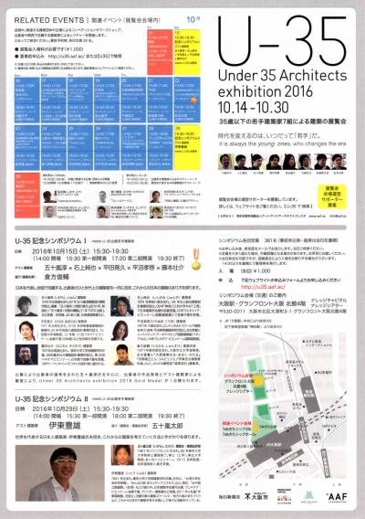 U-35建築家7組による建築の展覧会_02