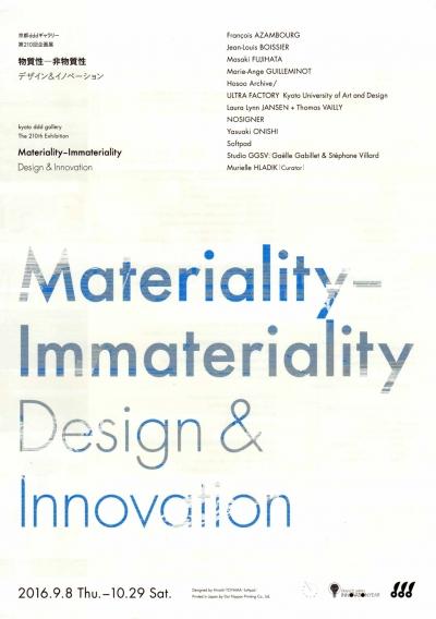 物質性-非物質性 デザイン&イノベーション_01