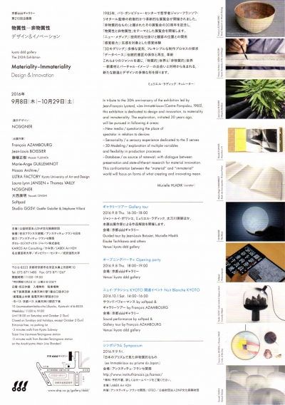 物質性-非物質性 デザイン&イノベーション_02