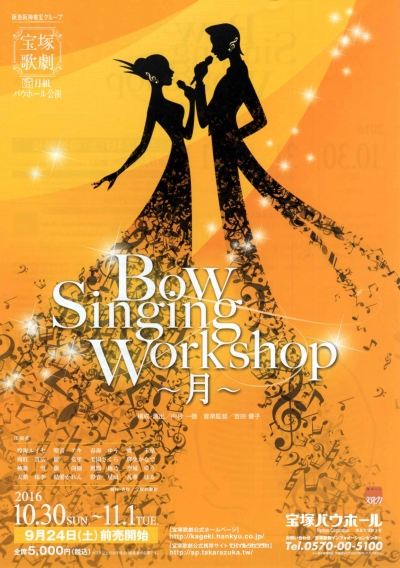 月組 BowSingingWorkshop_01