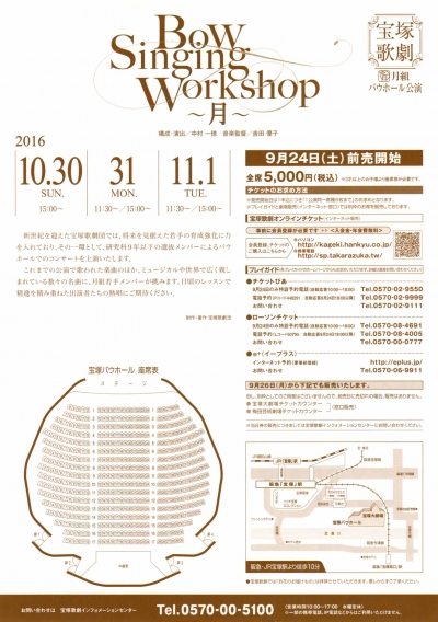 月組 BowSingingWorkshop_02