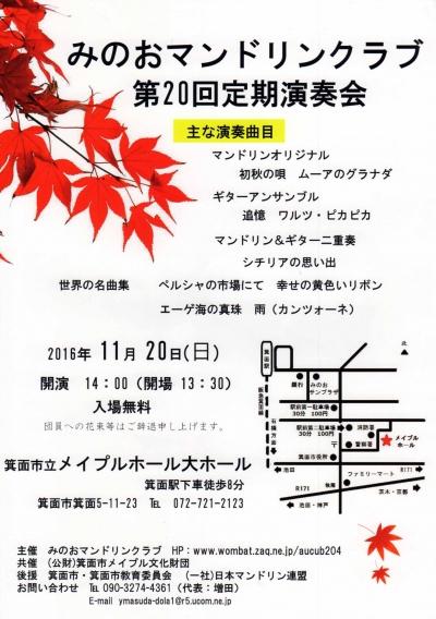 みのおマンドリンクラブ第20回演奏会_01