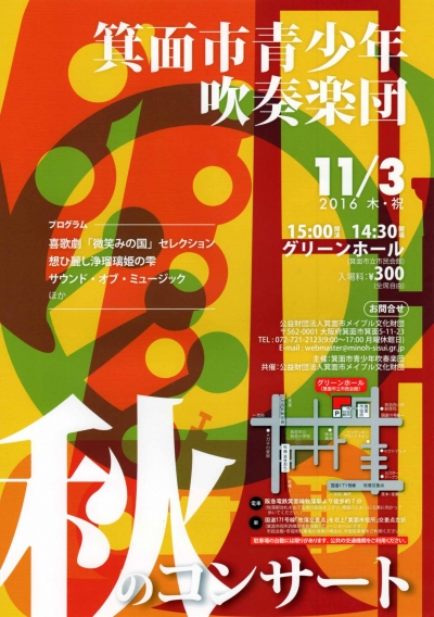 箕面市吹奏楽団 秋のコンサート_01