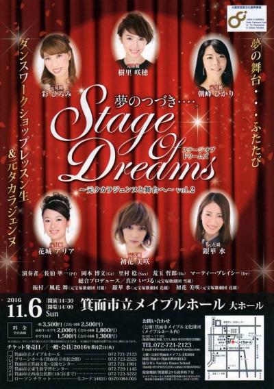 夢のつづき・・・ステージオブドリームズ_01