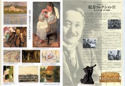 松方コレクション展_02