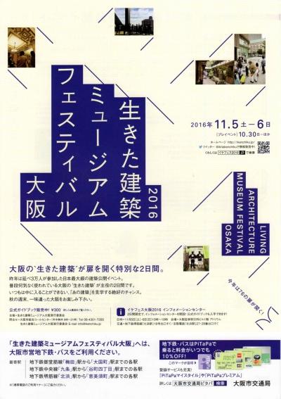 生きた建築ミュージアムフェスティバル大阪_01