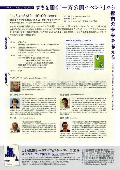 生きた建築ミュージアムフェスティバル大阪_02