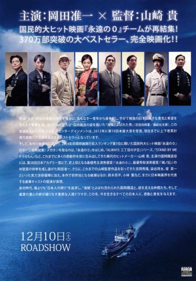 海賊とよばれた男_02