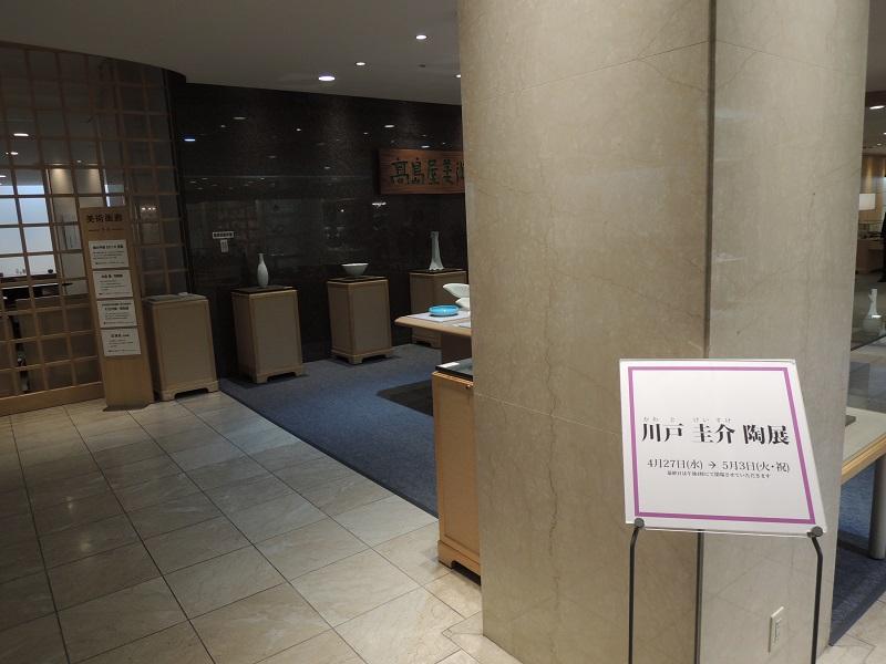 川戸圭介さん 陶展 その4