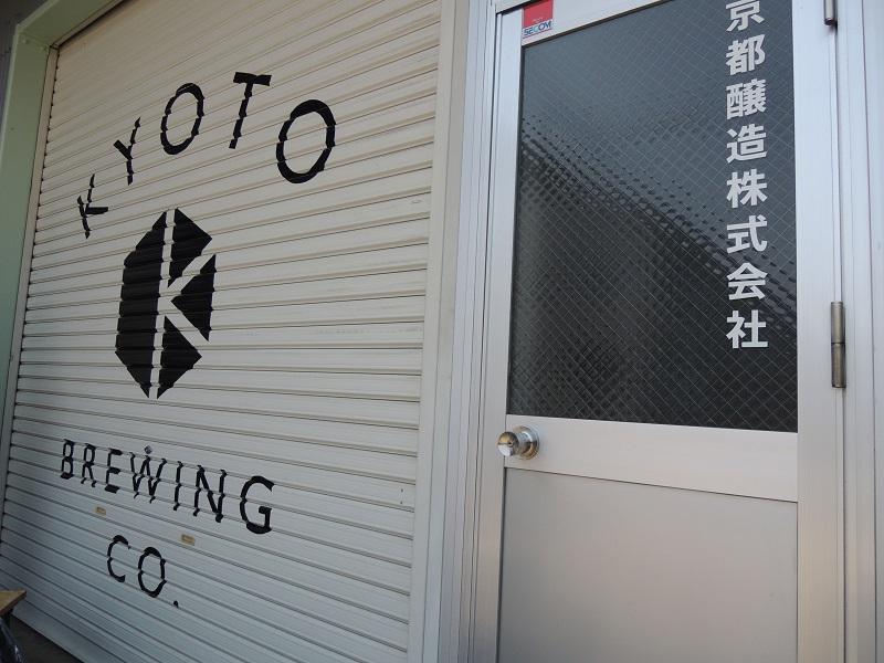 京都醸造株式