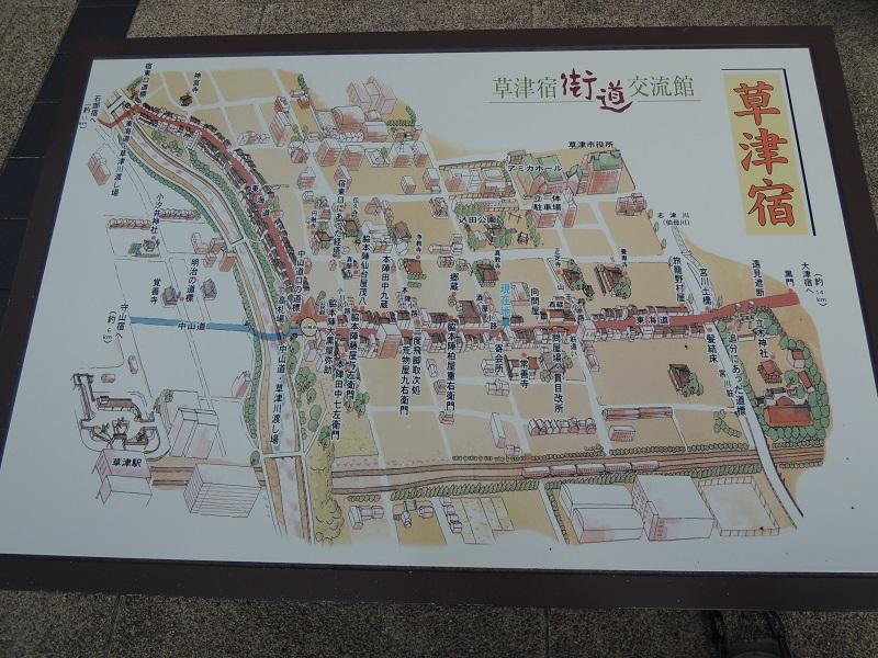 草津宿 街道地図