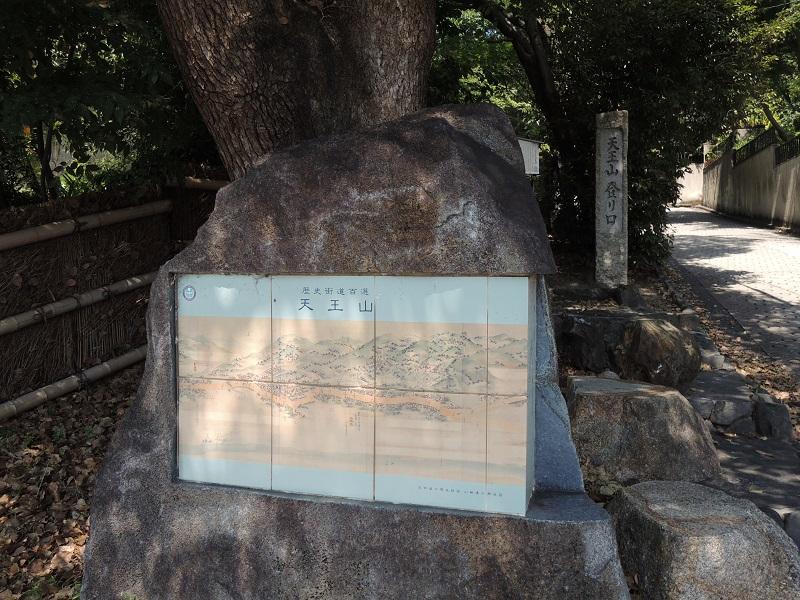 天王山 登り口