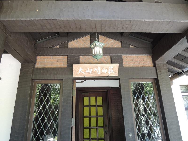 山崎山荘 入り口