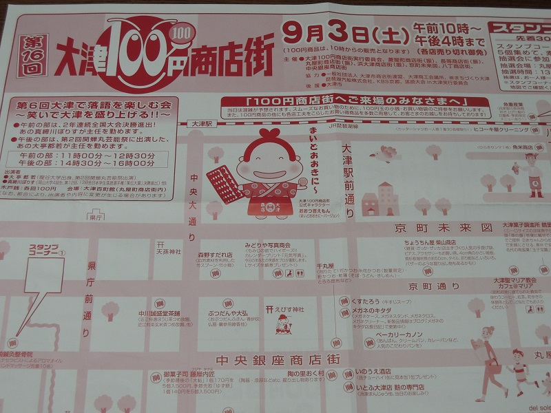 大津100円商店街 チラシ
