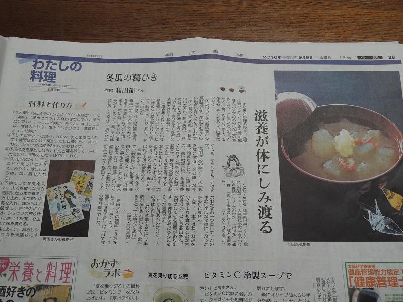冬瓜の葛ひき の新聞記事