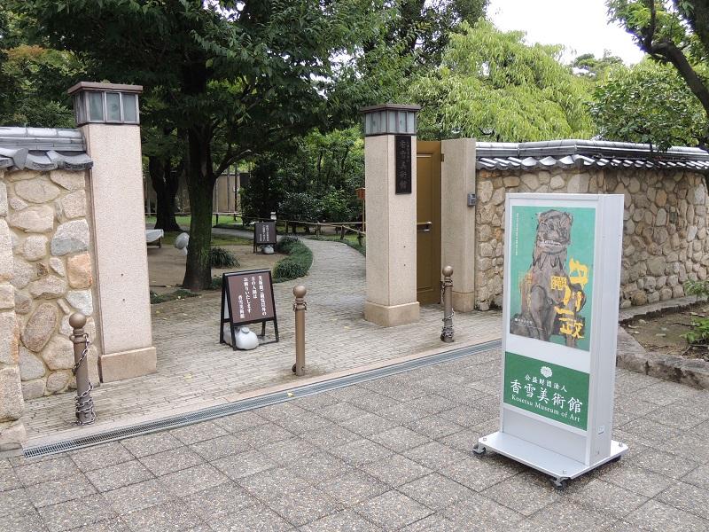 香雪美術館の入り口