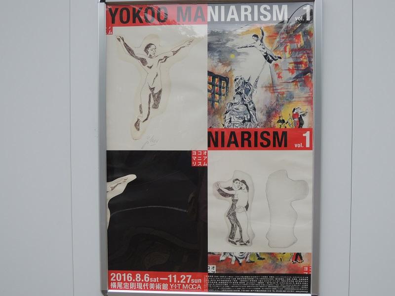 ヨコオ・マニアリスムのポスター