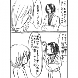 漫画:月之船のお化け屋敷2