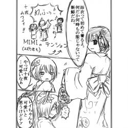 漫画:月之船のお化け屋敷5