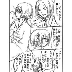 漫画:月之船のお化け屋敷6