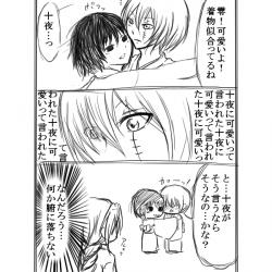 漫画:月之船のお化け屋敷7