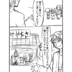 漫画:月之船のお化け屋敷8