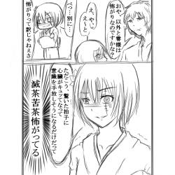漫画:月之船のお化け屋敷10