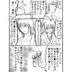 漫画:月之船のお化け屋敷11