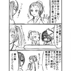 漫画:月之船のお化け屋敷12