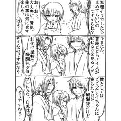 漫画:月之船のお化け屋敷13