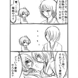 漫画:月之船のお化け屋敷14