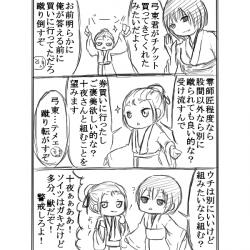 漫画:月之船のお化け屋敷15
