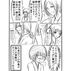 漫画:月之船のお化け屋敷16