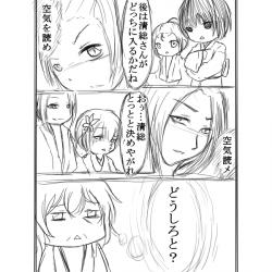 漫画:月之船のお化け屋敷17
