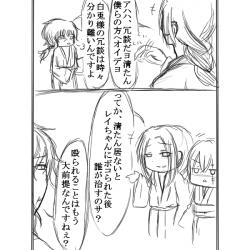 漫画:月之船のお化け屋敷18
