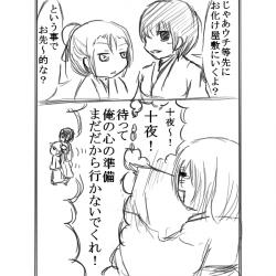 漫画:月之船のお化け屋敷19
