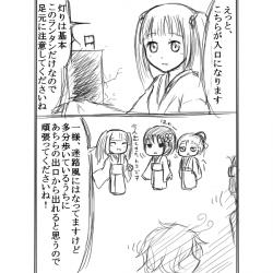 漫画:月之船のお化け屋敷21