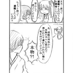 漫画:月之船のお化け屋敷22