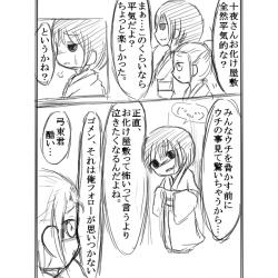 漫画:月之船のお化け屋敷24