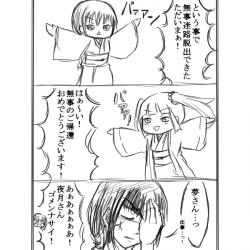 漫画:月之船のお化け屋敷25