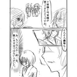 漫画:月之船のお化け屋敷26