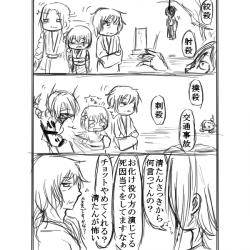 漫画:月之船のお化け屋敷29