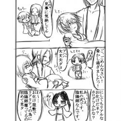 漫画:月之船のお化け屋敷32