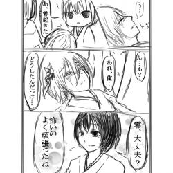 漫画:月之船のお化け屋敷34