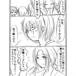 漫画:月之船のお化け屋敷36